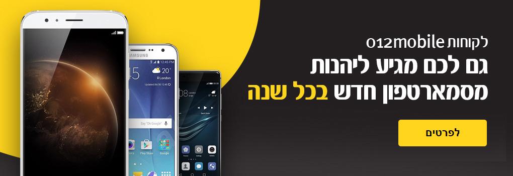 לקוחות 012mobile גם לכם מגיע ליהנות מסמארטפון חדש בכל שנה