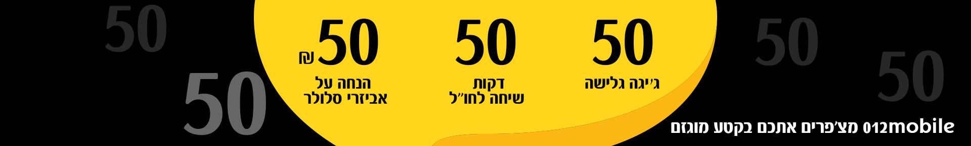 50 גוונים של סיבות להצטרף