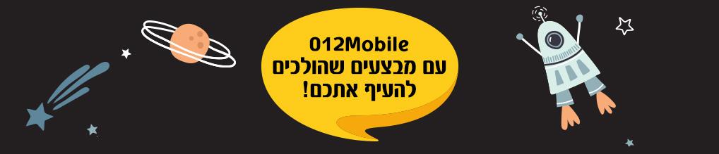 Mobile012 עם מבצעים שהולכים להעיף אתכם!